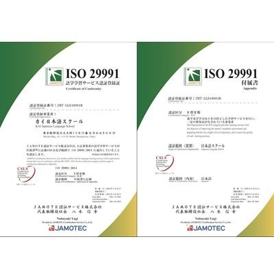 KAI Japanese Language School has ISO 29991:2014 certification